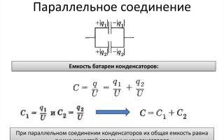 Параллельное соединение емкостей – советы электрика