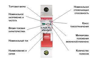 Маркировка автоматов электрических – советы электрика