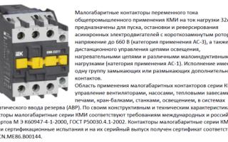 Пускатель и контактор в чем разница – советы электрика