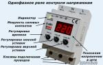 Однофазное реле контроля напряжения – советы электрика