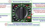 Как обозначается постоянный ток на мультиметре – советы электрика