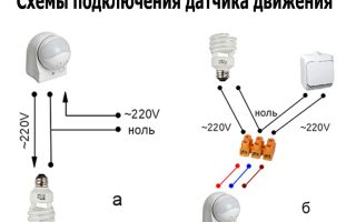 Схема подключения светильника с датчиком движения – советы электрика