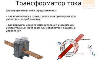 Для чего служит трансформатор тока – советы электрика
