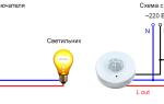 Схема подключения датчика движения через выключатель – советы электрика