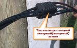 Монтаж провода сип – советы электрика