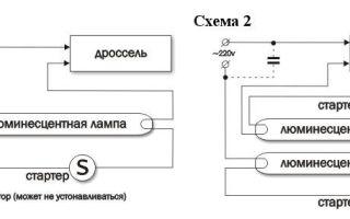 Схема подключения люминесцентного светильника – советы электрика
