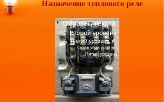 Назначение теплового реле – советы электрика