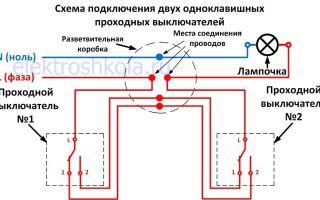Схема подключения проходного – советы электрика