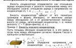 Как определить емкость конденсатора – советы электрика