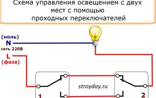 Схема включения проходного выключателя из двух мест – советы электрика