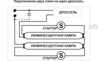 Схема подключения люминесцентной лампы с дросселем – советы электрика