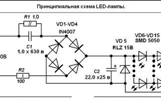 Схемы светодиодных ламп – советы электрика