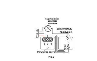 Схема подключения выключателя с регулятором яркости – советы электрика