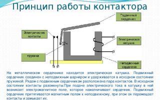 Принцип работы контактора – советы электрика