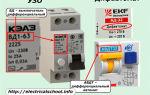 Как отличить узо от дифавтомата – советы электрика