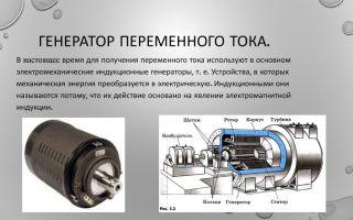Как устроен генератор переменного тока – советы электрика