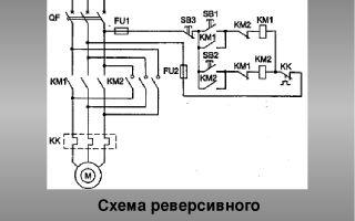 Схема реверсивного пуска двигателя – советы электрика