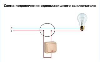 Схема подключения переключателя – советы электрика