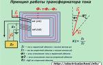 Принцип работы трансформатора напряжения – советы электрика