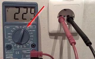 Как проверить напряжение в розетке – советы электрика