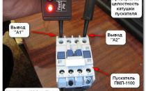 Как проверить магнитный пускатель на работоспособность – советы электрика