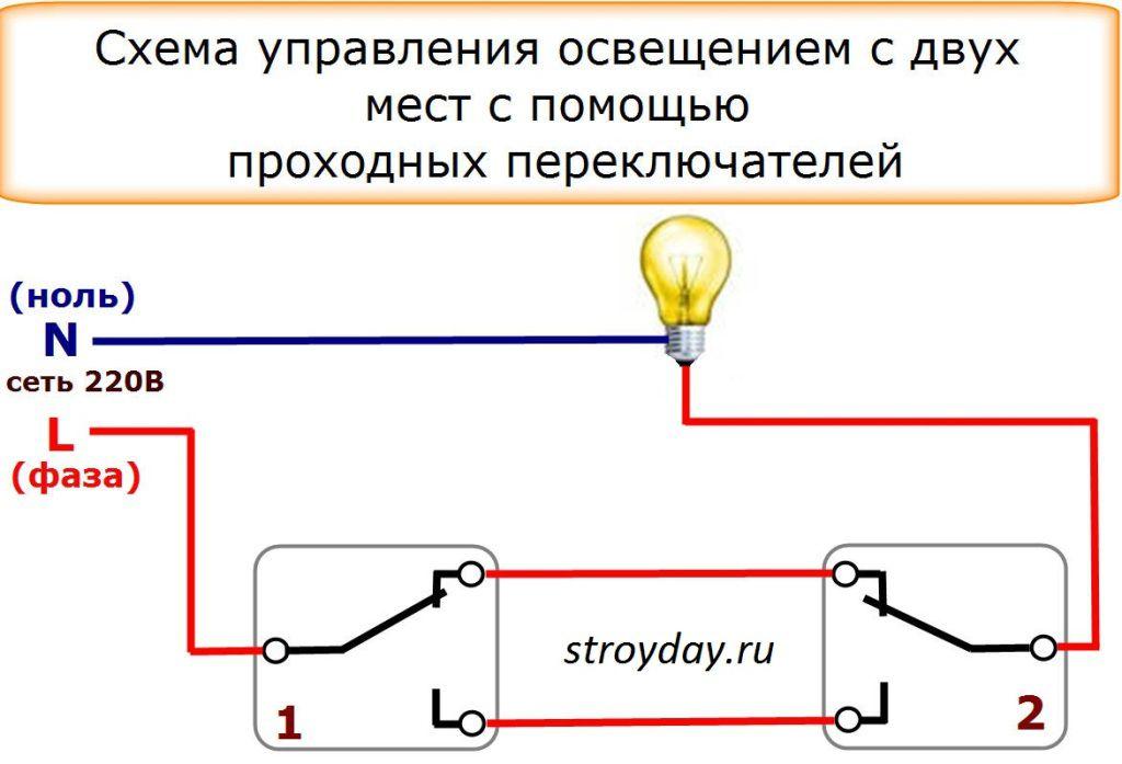 как подключать проходные выключатели