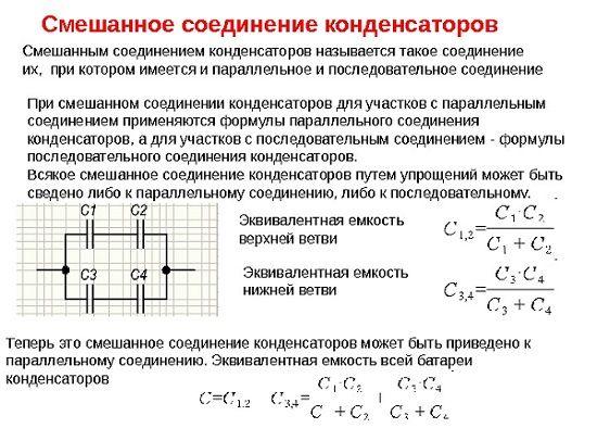 Решение задач по теме смешанное соединение конденсаторов решение задач по физике фотоэффект формулы