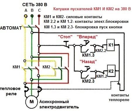 электрическая схема транспортера на трехфазном двигателе